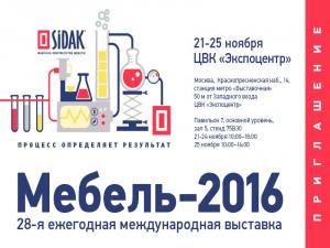 В «Экспоцентре» с 21 по 25 ноября прошла выставка «Мебель-2016»